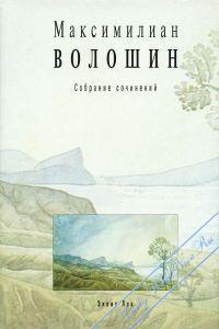 Лирика. Волошин Максимилиан