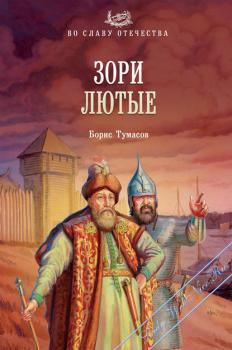 Зори лютые. Тумасов Борис