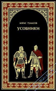 Усобники. Тумасов Борис