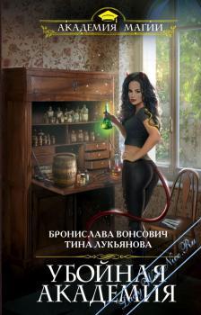 Убойная Академия. Вонсович Бронислава