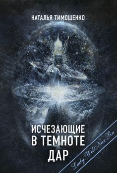 Исчезающие в темноте. Дар. Тимошенко Наталья