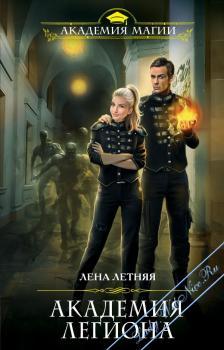 Академия Легиона