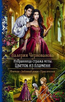 Избранница стража мглы. Цветок из пламени