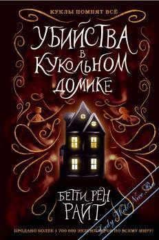 Убийства в кукольном домике. Райт Бетти Рен