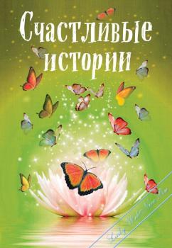 Счастливые истории. Сборники любовных романов