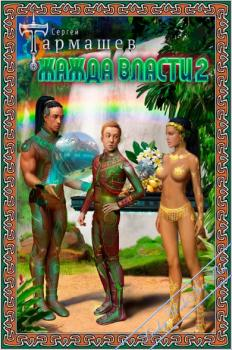 Жажда Власти 2. Тармашев Сергей