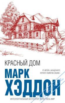 Красный дом. Хэддон Марк