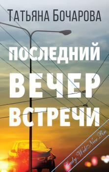 Последний вечер встречи. Бочарова Татьяна