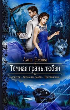 Темная грань любви. Ежова Лана