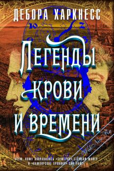 Легенды крови и времени. Харкнесс Дебора
