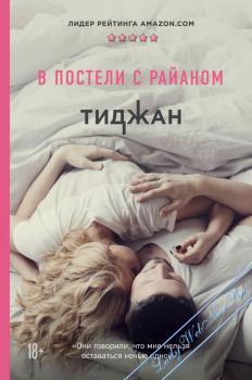 В постели с Райаном. Тиджан