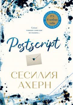 Postscript. Ахерн Сесилия