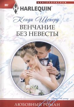 Венчание без невесты. Шеперд Кенди