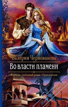 Во власти пламени. Чернованова Валерия