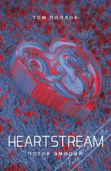 Heartstream. Поток эмоций. Поллок Том