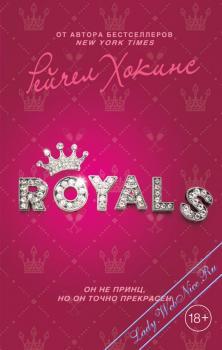Royals. Хокинс Рейчел