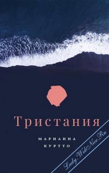Тристания. Куртто Марианна
