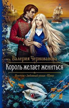Король желает жениться. Чернованова Валерия