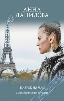 Париж на час. Данилова Анна
