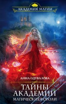 Тайны академии. Магические короли. Одувалова Анна