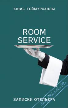 «Room service». Записки отельера. Теймурханлы Юнис