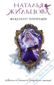 Факультет призраков. Жильцова Наталья