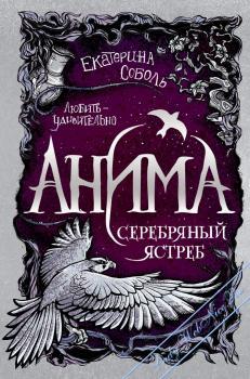 Анима. Серебряный Ястреб