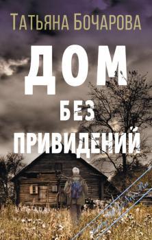 Дом без привидений. Бочарова Татьяна