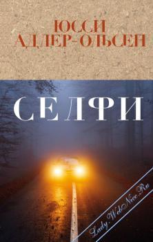 Селфи. Адлер-Ольсен Юсси