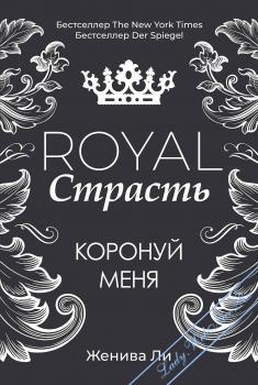 Royal Страсть. Коронуй меня. Ли Женива