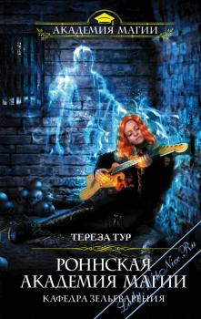 Роннская академия магии. Кафедра зельеварения