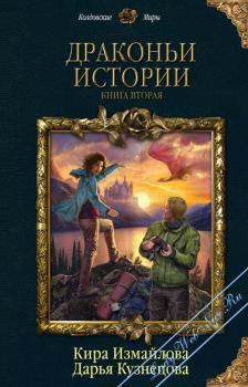 Драконьи истории. Книга вторая. Измайлова Кира