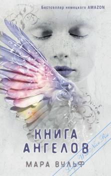 Книга ангелов. Вульф Мара