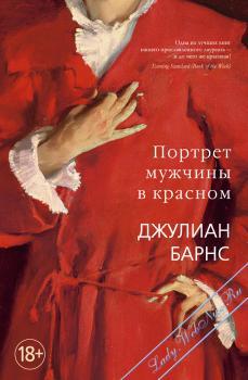 Портрет мужчины в красном. Барнс Джулиан