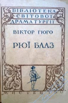 Рюи Блаз. Гюго Виктор