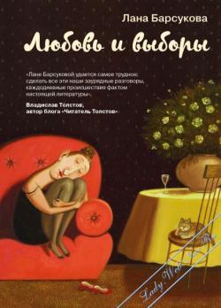 Любовь и выборы. Барсукова Лана
