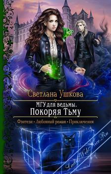 МГУ для ведьмы. Покоряя Тьму. Ушкова Светлана