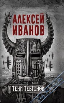 Тени тевтонов. Иванов Алексей