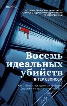 Восемь идеальных убийств. Свонсон Питер
