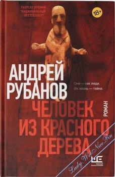 Человек из красного дерева. Рубанов Андрей