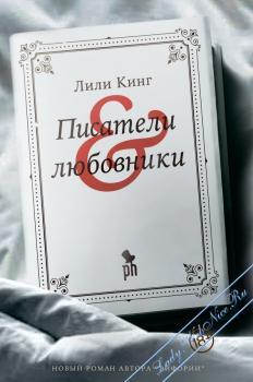 Писатели & Любовники. Кинг Лили