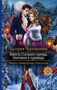 Невеста Стального принца. Охотники и чудовища. Чернованова Валерия