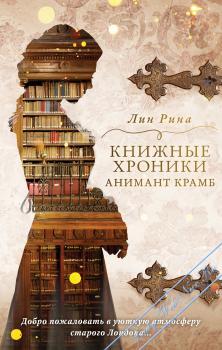 Книжные хроники Анимант Крамб. Рина Лин