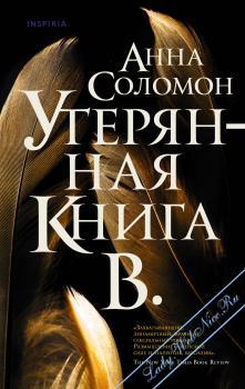 Утерянная Книга В .. Соломон Анна