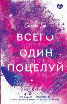 Всего один поцелуй. Так Стелла