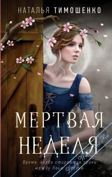 Мертвая неделя. Тимошенко Наталья