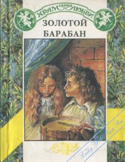 Золотой барабан. Сборники любовных романов