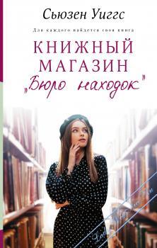 """Книжный магазин """"Бюро находок"""". Уиггс Сьюзан"""