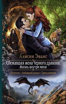 Сбежавшая жена Черного дракона. Жизнь внутри меня