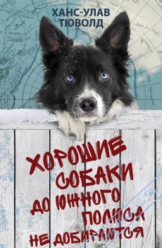 Хорошие собаки до Южного полюса не добираются. Тюволд Ханс-Улав